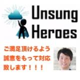 UnsungHeroes株式会社