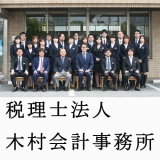 税理士法人 木村会計事務所